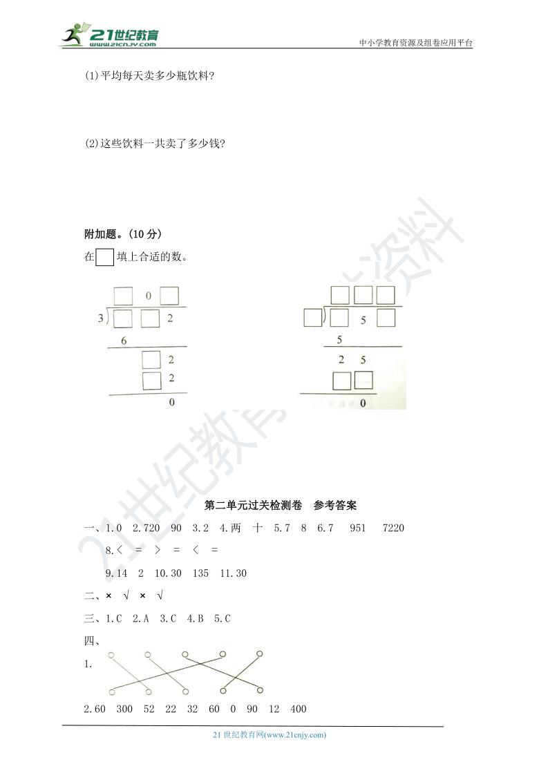 人教版数学三下 第二单元过关检测卷(含答案)