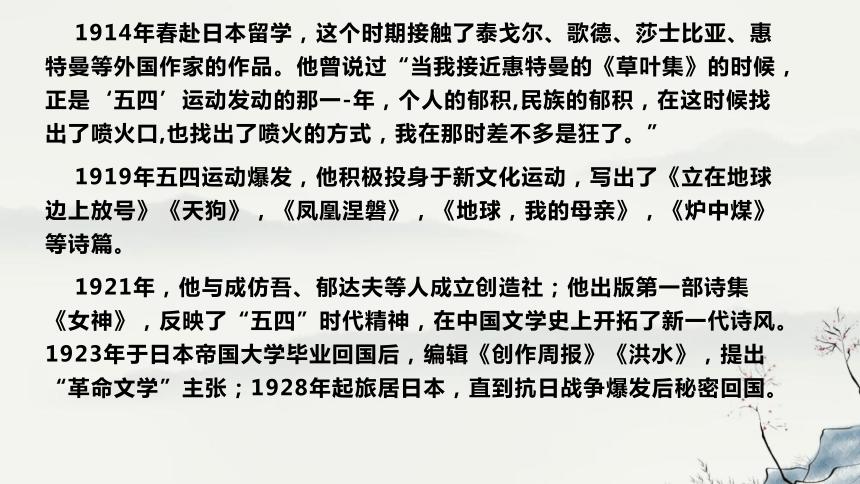 2021—2022学年统编版高中语文必修上册2.1《立在地球边上放号》课件(33张PPT)