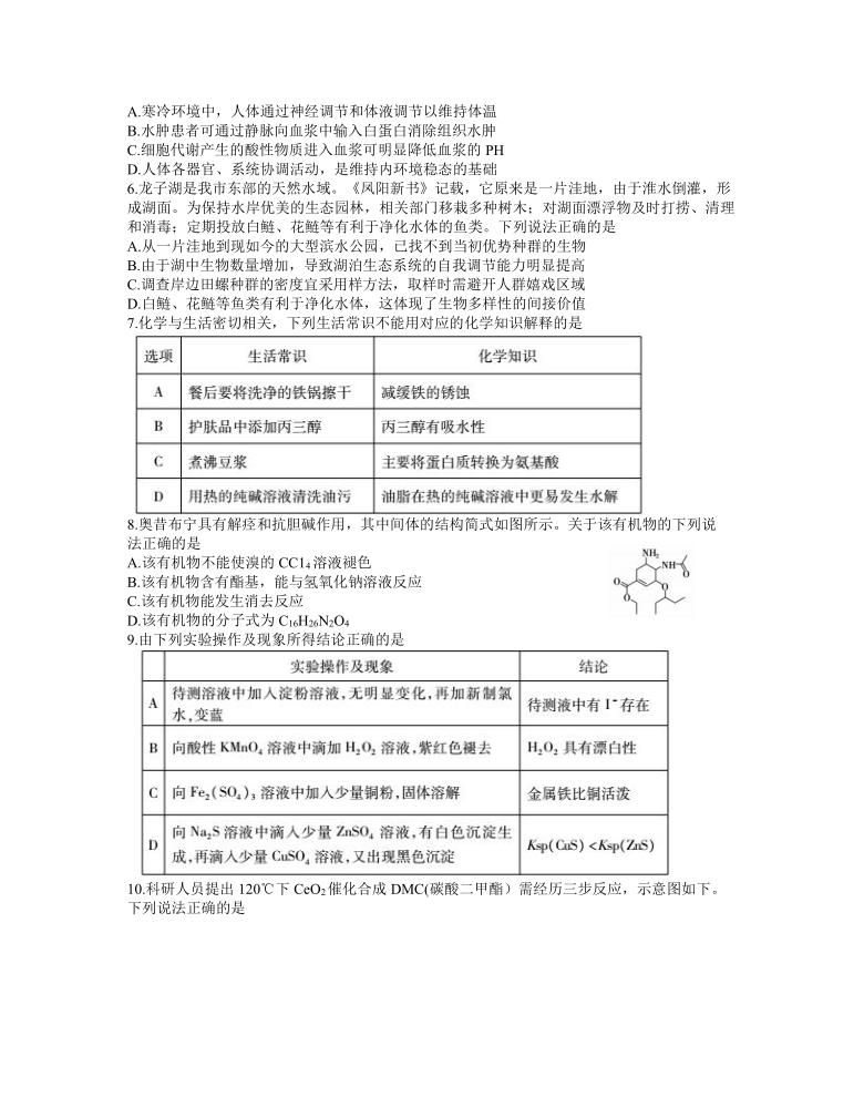 安徽省蚌埠市2021届高三下学期5月第四次教学质量检查理科综合试题 Word版含答案