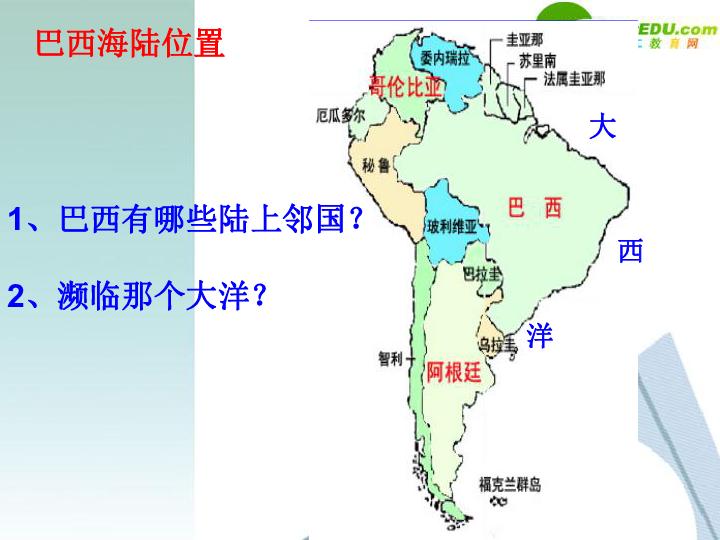 商务星球版七下地理 8.5巴西 课件(18张PPT)
