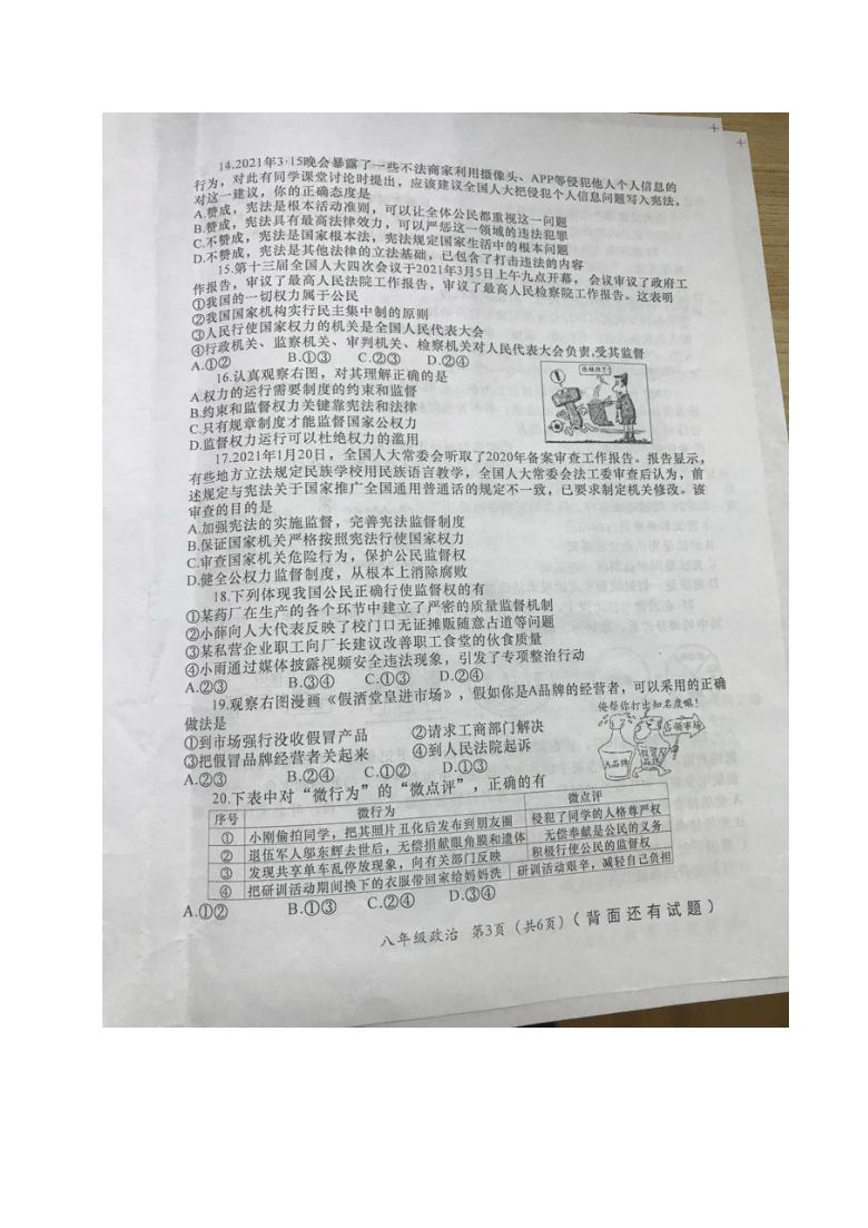 福建省莆田市涵江区2020-2021学年八年级下学期期中质检道德与法治试题(图片版,含答案)