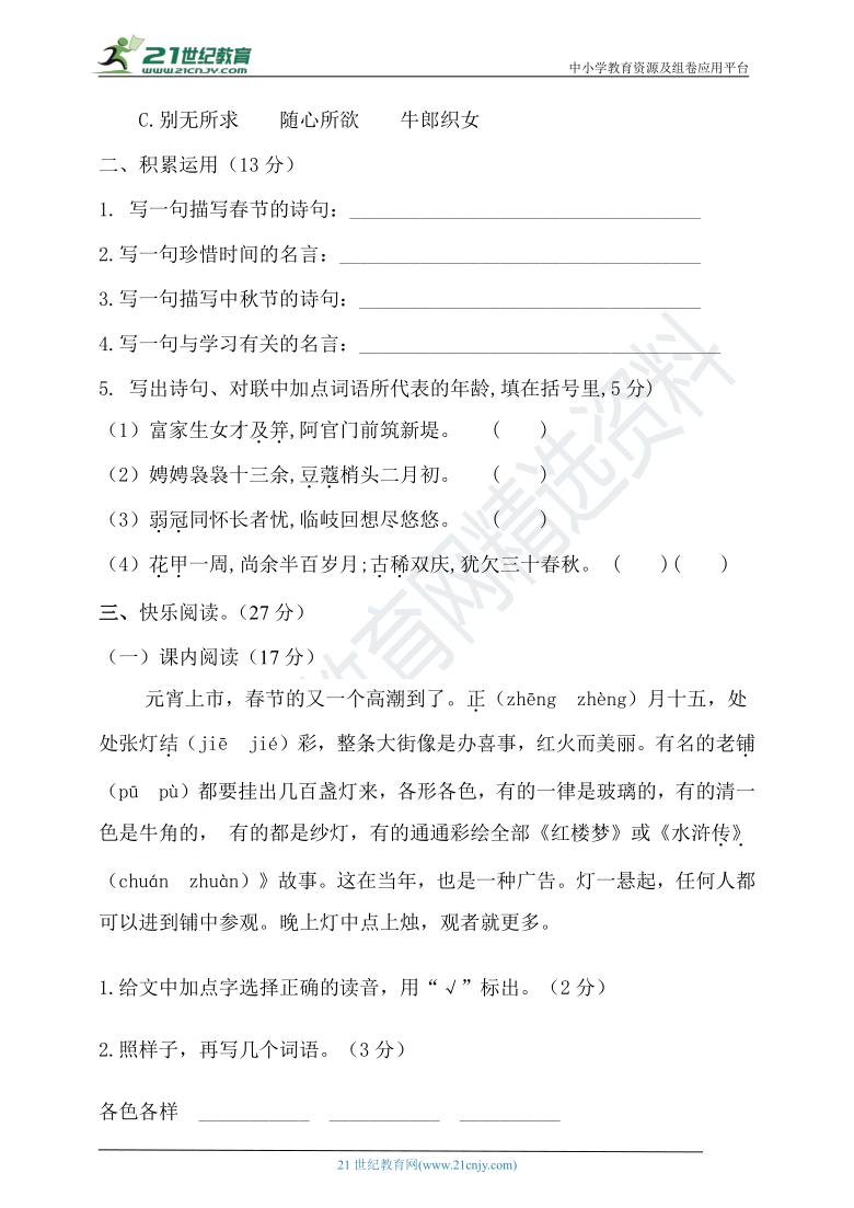 统编版语文六年级下册期中试卷(含答案)