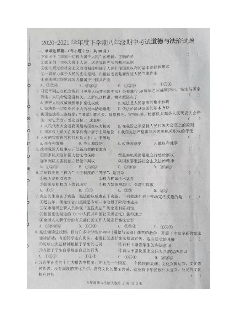 黑龙江省五常市2020-2021学年八年级下学期期中考试道德与法治试题(图片版,无答案)