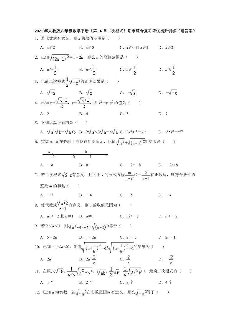 《第16章二次根式》期末综合复习培优提升训练(Word版 附答案)-2020-2021学年八年级数学人教版下册