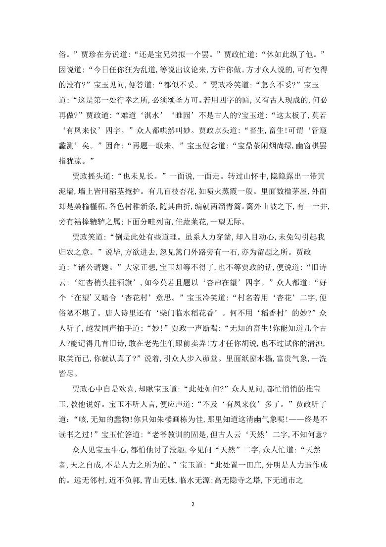 """2021届高考小说阅读二轮复习:""""名著节选""""主题练"""