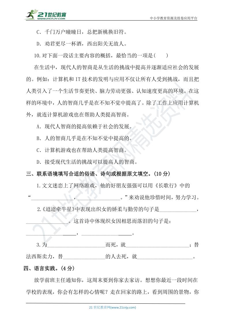 统编版六年级下册语文期中测试卷(含答案)