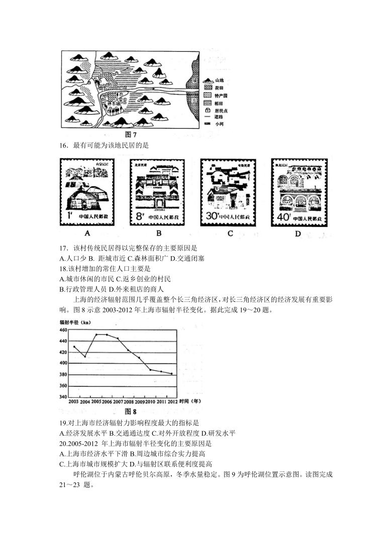 江苏省徐州市2021届高三上学期期中抽测地理试卷 Word版含答案