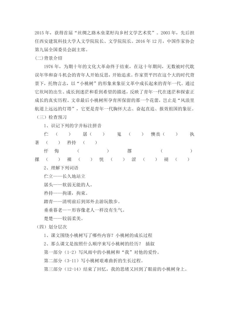 部编版 2020-2021学年语文七年级下册19.《一颗小桃树》 教案
