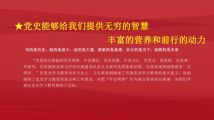 通用版  中国共产党党史学习课件(26张PPT)