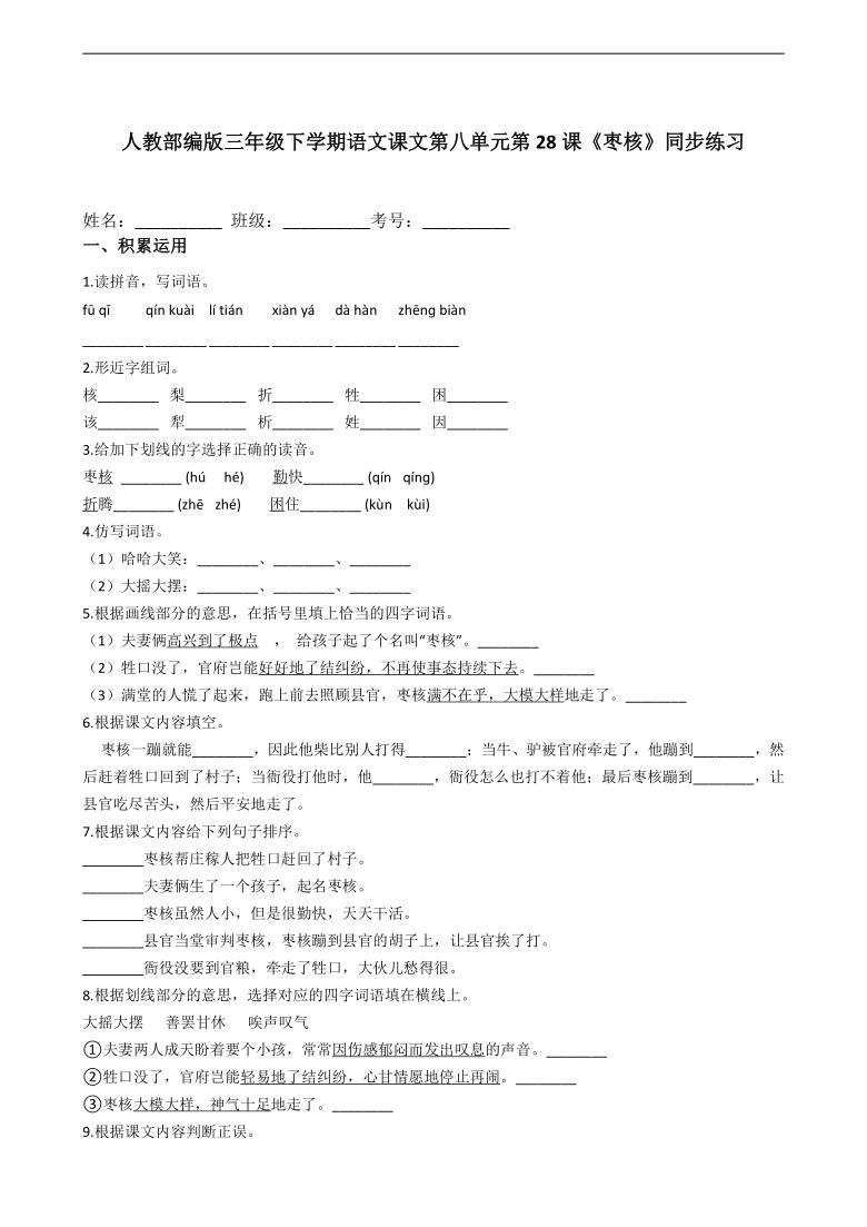 第28课《枣核》同步练习(含答案)