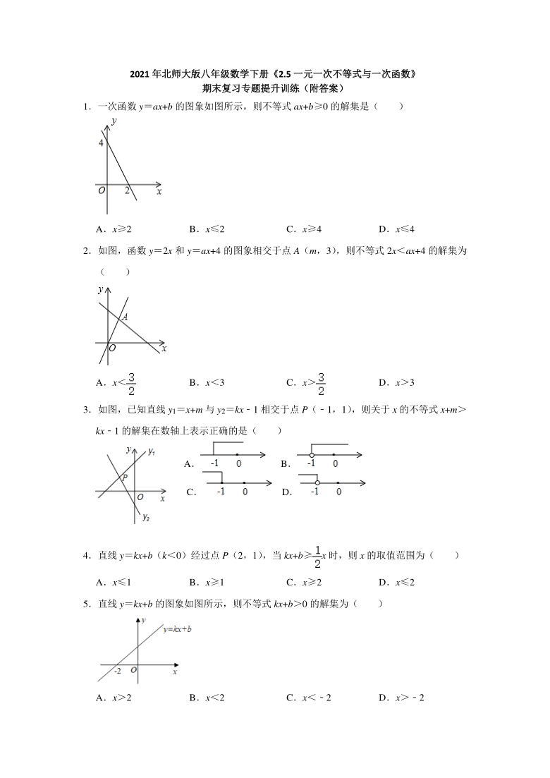 2020-2021学年北师大版八年级数学下册2.5一元一次不等式与一次函数期末复习专题提升训练(word解析版)