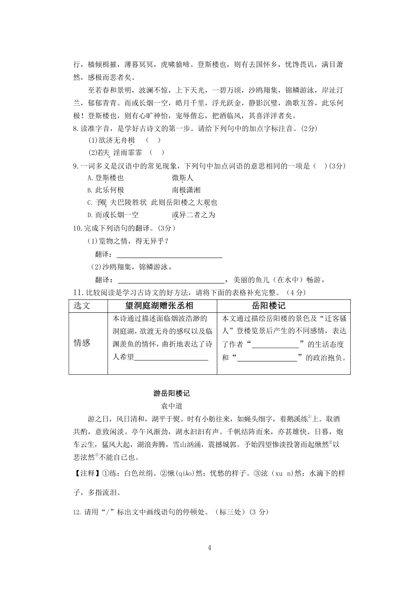 山西省朔州市第四中學校2021—2022學年九年級上學期第一次月考學習質量檢測語文試題(無答案)