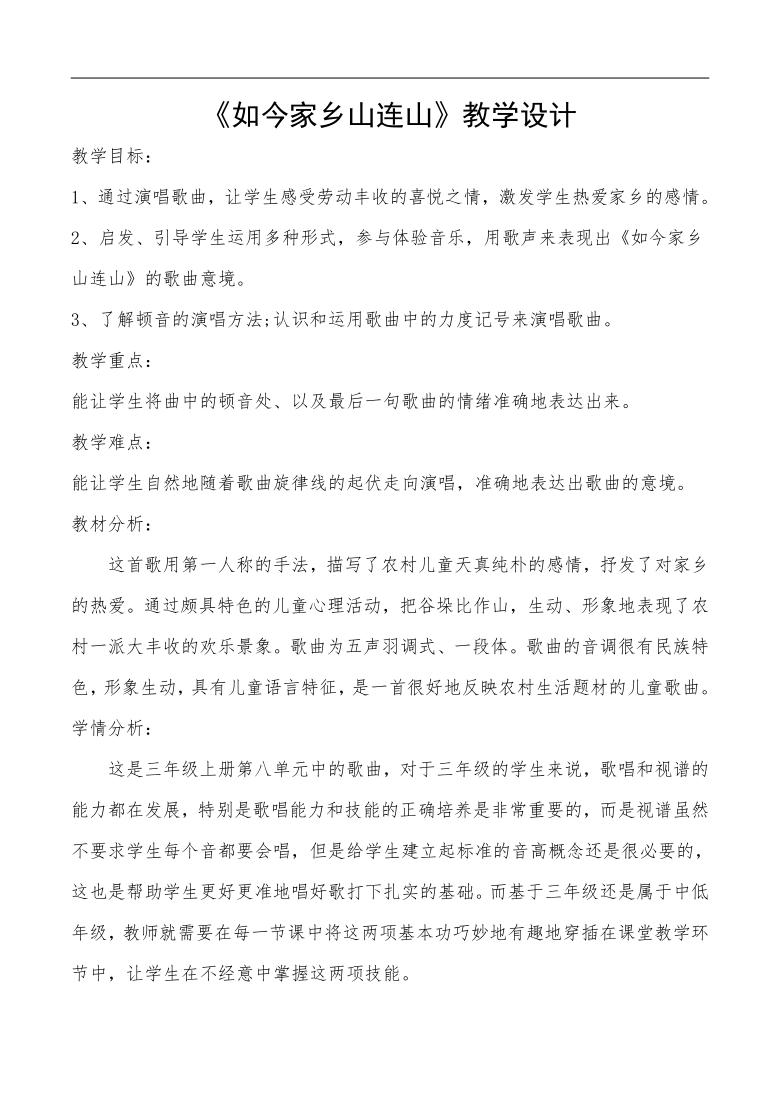 学简谱第八课_儿歌简谱