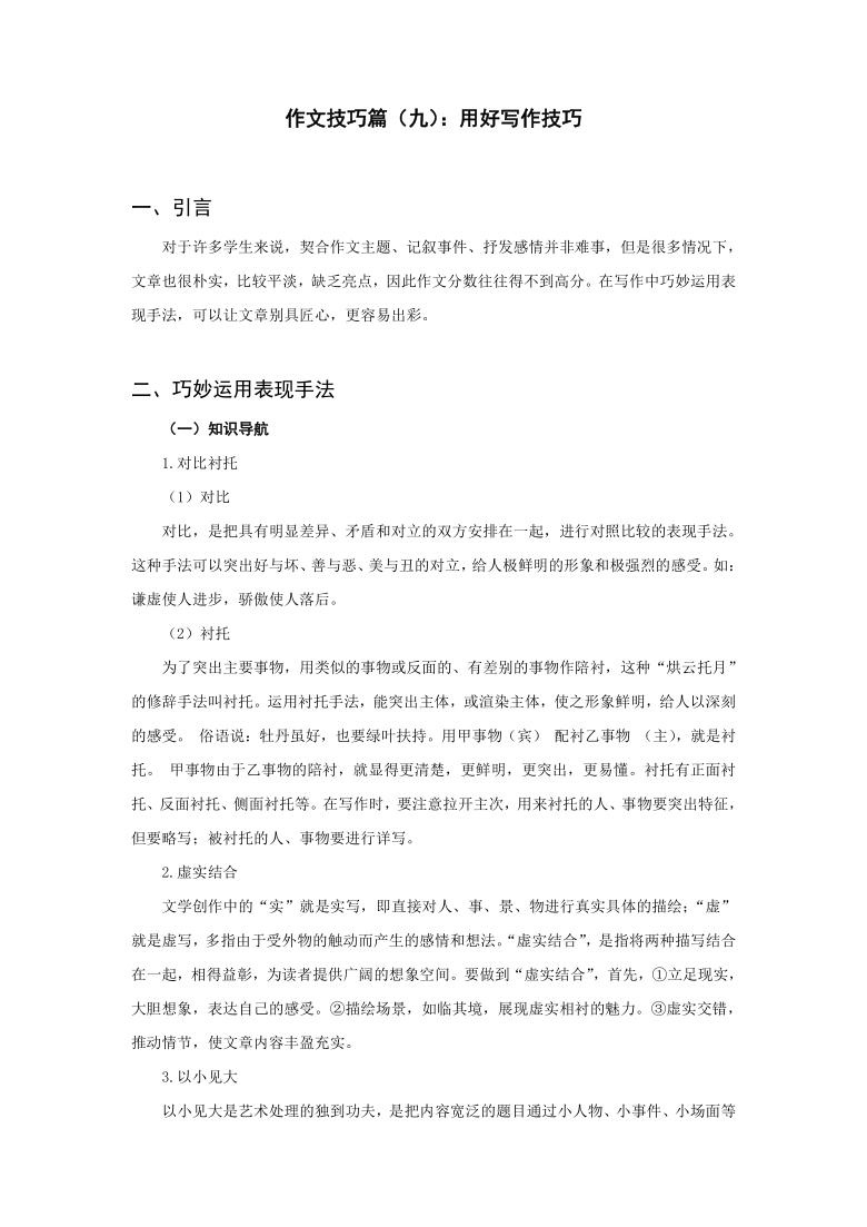 2021年初中语文作文指导学案中考作文指导技巧篇(九)
