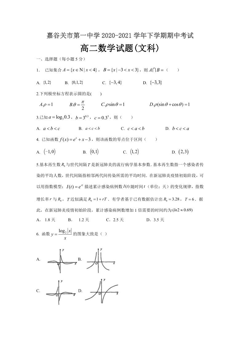 甘肃省嘉谷关市第一中学2020-2021学年高二下学期期中考试数学(文)试卷(Word版含答案)