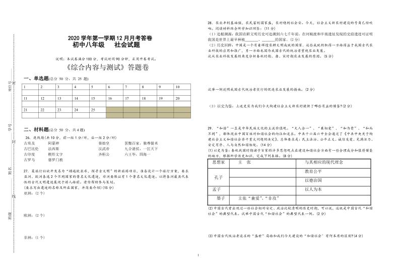 浙江省绍兴市2020-2021学年第一学期八年级12月月考社会法治试题(PDF可编辑版,无答案)