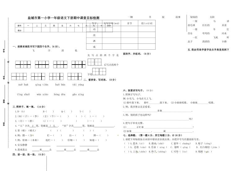 盐城市第一小学统编版一年级语文下册期中课堂目标检测(有答案)
