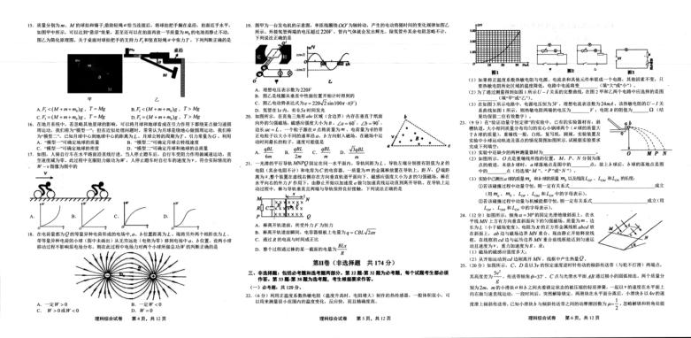 上饶市 2021 届第三次高考模拟考试 理科综合 图片版无答案