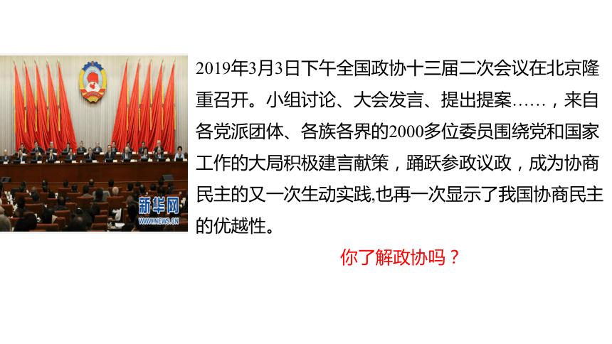 高中政治必修二7.2中国人民政治协商会议课件(共26张PPT+3个内嵌视频)