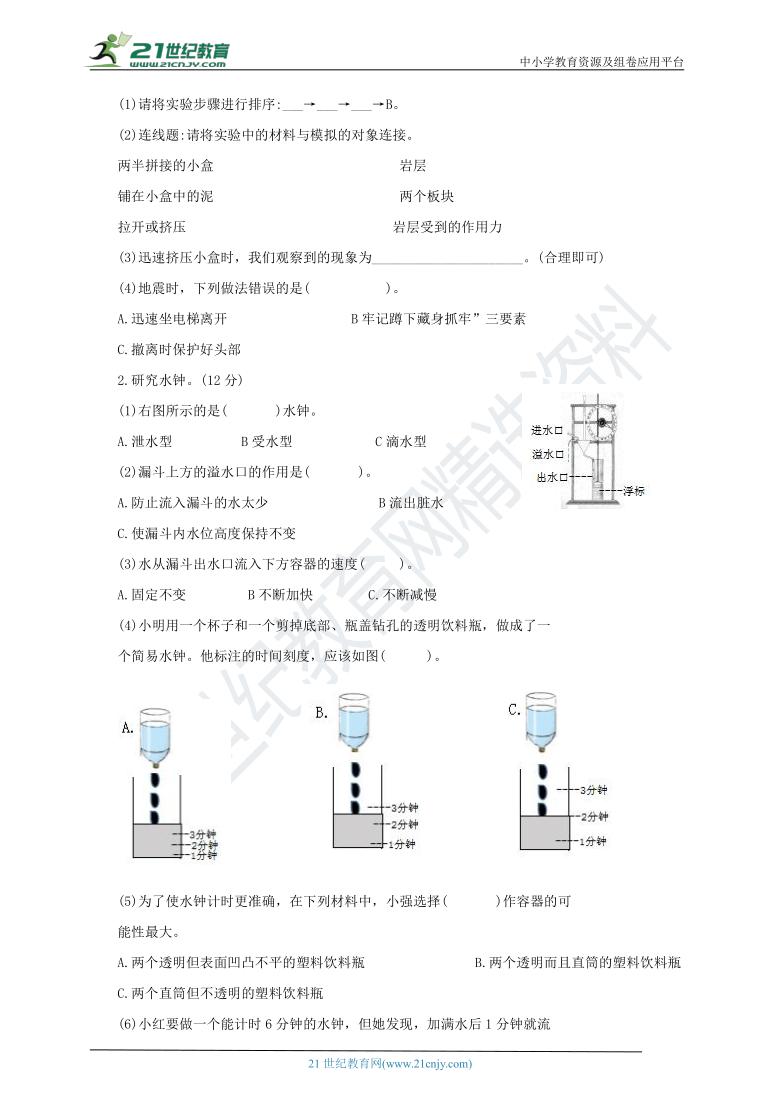 教科版(2017秋)五年级科学上册期末检测卷(一)(含答案)