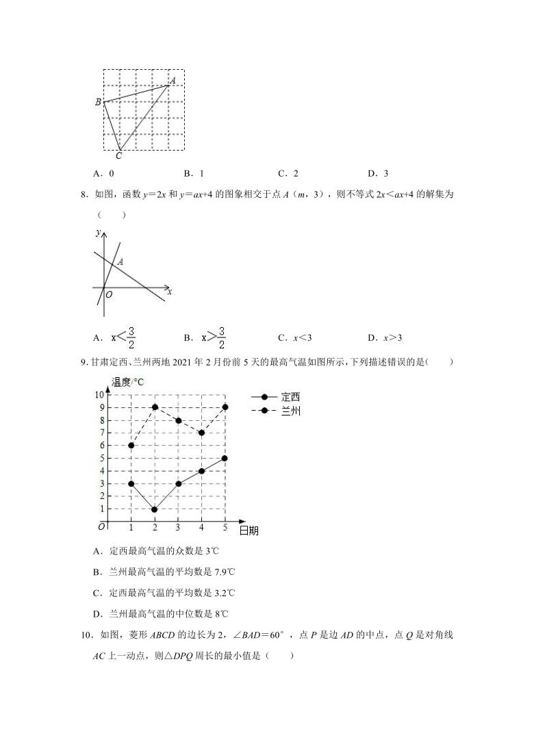 2020-2021学年甘肃省定西市八年级(下)期末数学试卷(Word版 含解析)