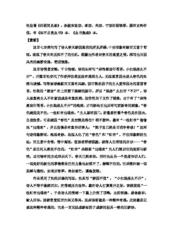 三年级下册语文【教材梳理】专项部分-古诗文-冀教版