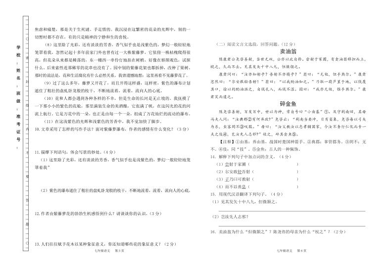 甘肃省天水市武山县2020-2021学年七年级下学期期末考试语文试题(含答案)