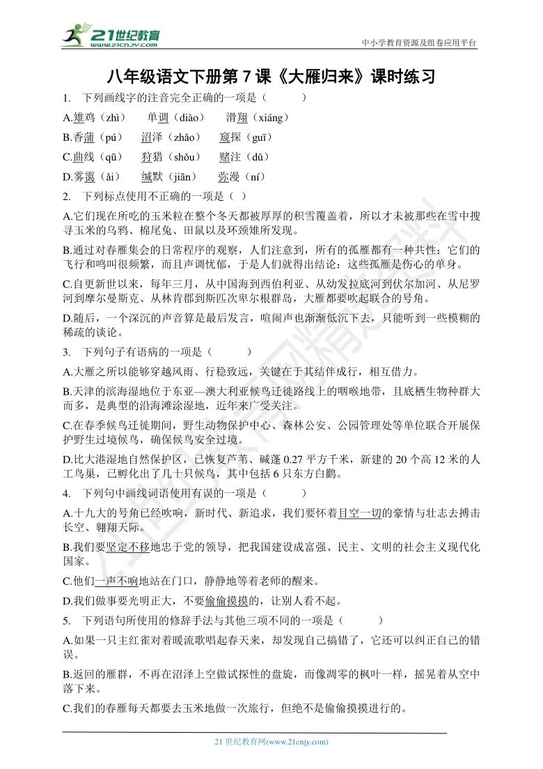 第7课《大雁归来》课时练习(含答案)