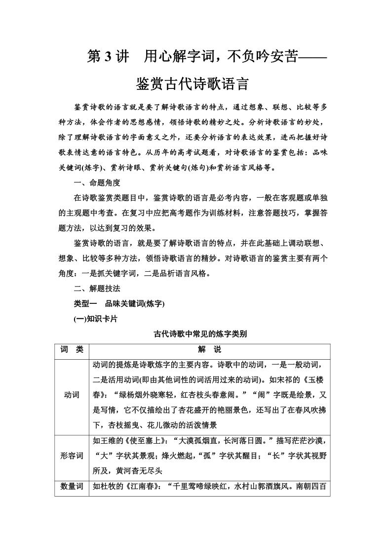 第3部分 专题2 第3讲 用心解字词,不负吟安苦——鉴赏古代诗歌语言 教师用书-2021高考语文全面系统总复习