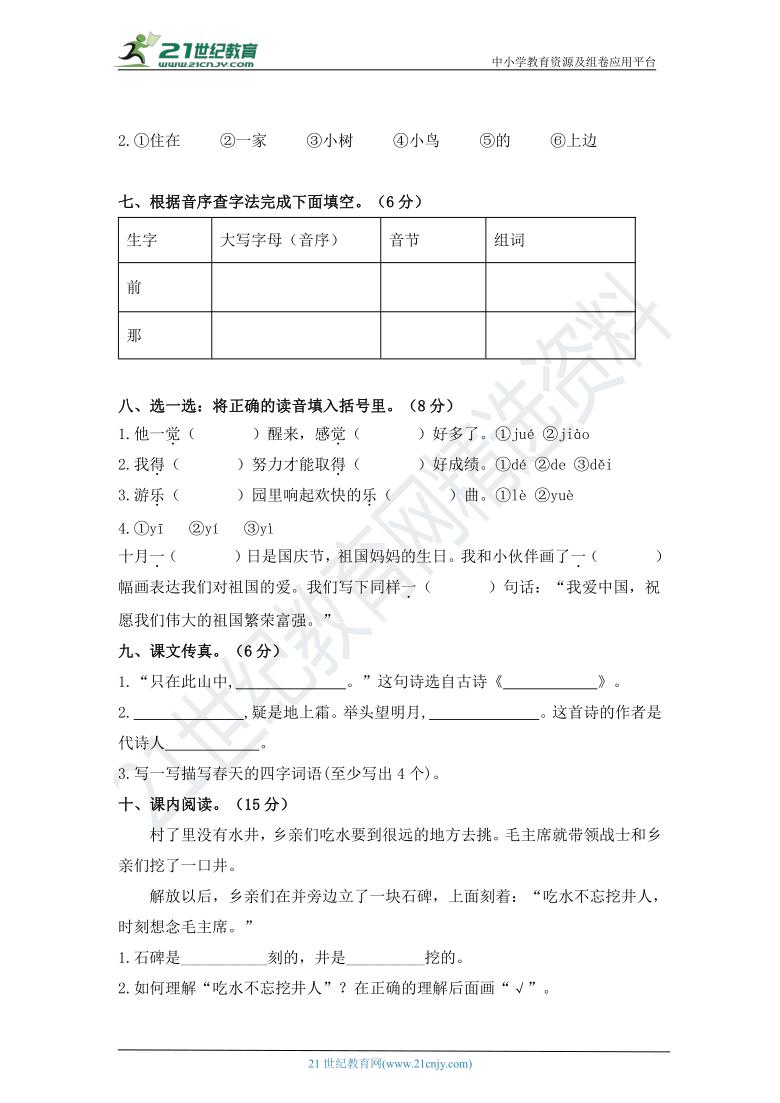 统编版一年级语文下册期中综合检测试卷(含答案)