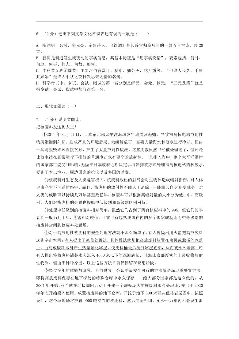 广西河池市2021年中考语文试卷 (word版含答案)