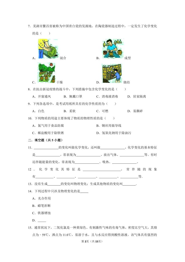 1.1 物质的变化和性质(二)—2021~2022学年九年级化学人教版上册(word版 含解析)