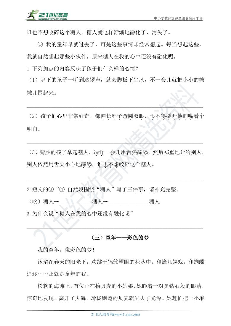 【期末复习】人教统编版三年级下册语文试题-课外阅读专练卷(含答案)