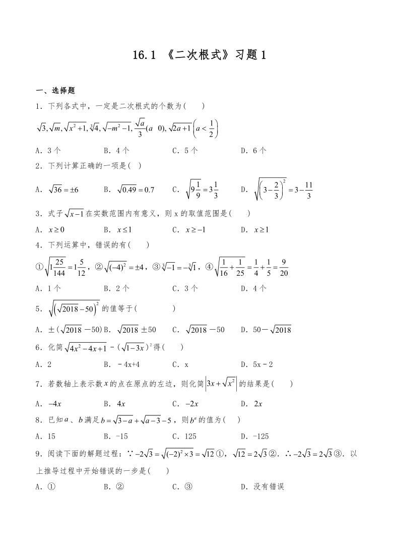 人教版八年级数学下册16.1二次根式一课一练习题1(Word版,含答案)