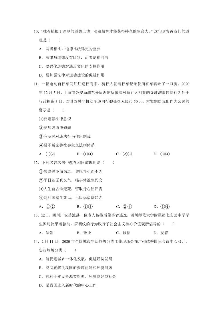2020-2021学年广西玉林市九年级(上)期末道德与法治试卷(word含答案解析)