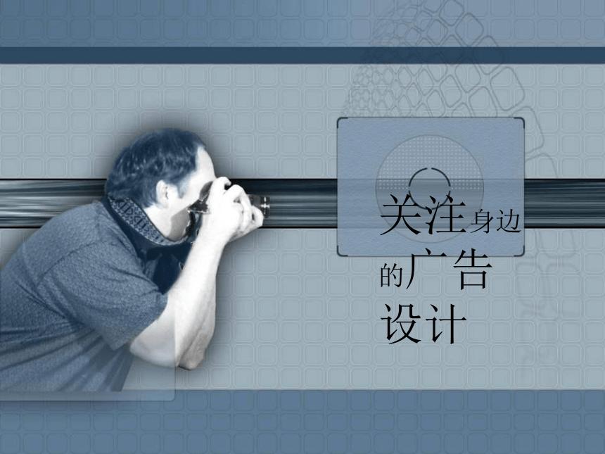 8. 关注身边的广告设计 课件(22张)