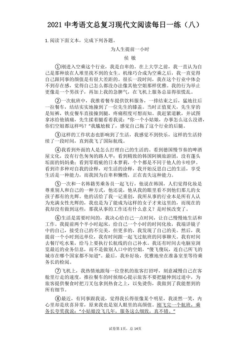 2021中考语文总复习现代文阅读每日一练(八)(含答案)