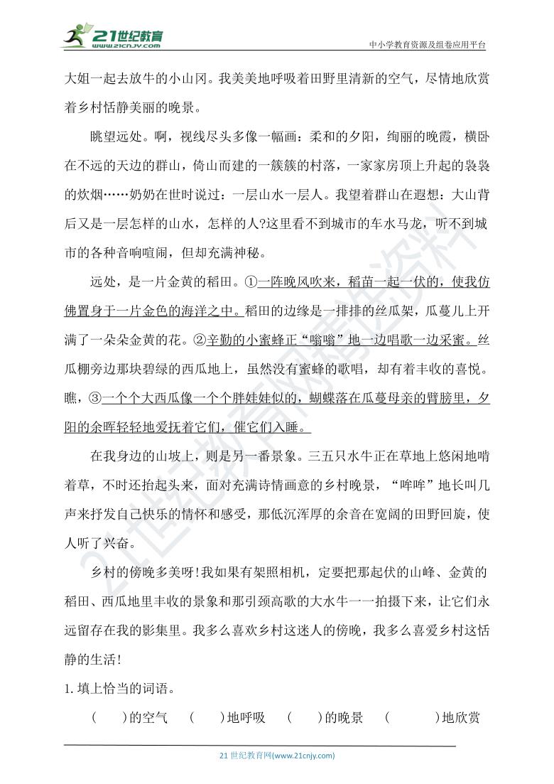 统编版(五四学制)语文四年级下册期末专项复习(课外阅读)(含答案)