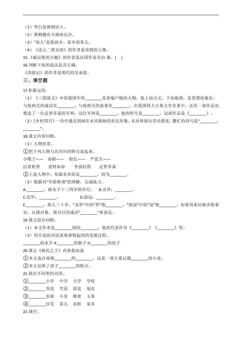 部编版语文五年级下册暑假作业——常识(含答案)