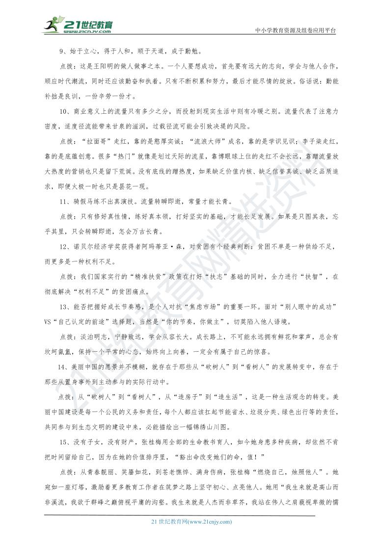 2021浙江省中高考作文考前辅导05为自己作文添彩的金句赏析 素材
