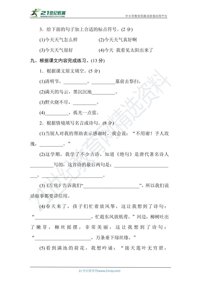 统编版语文二年级下册期末素养达标测试卷(含答案)