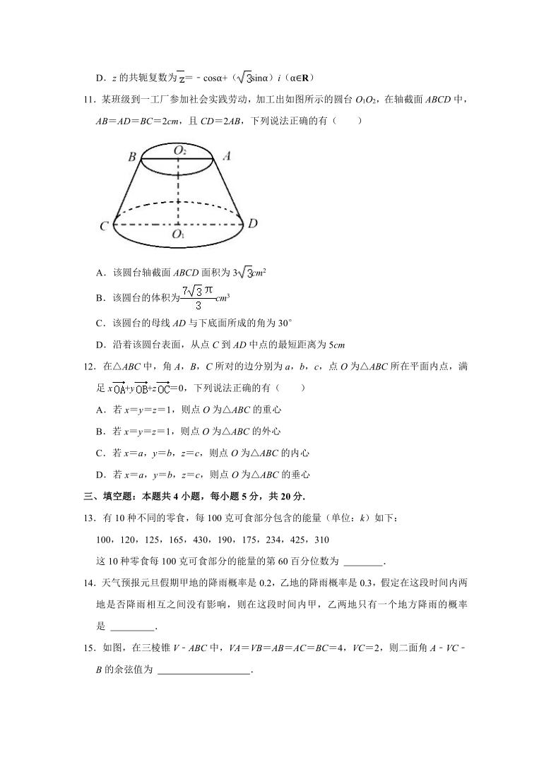 2020-2021学年广东省广州市白云区、海珠区高一(下)期末数学试卷(word解析版)