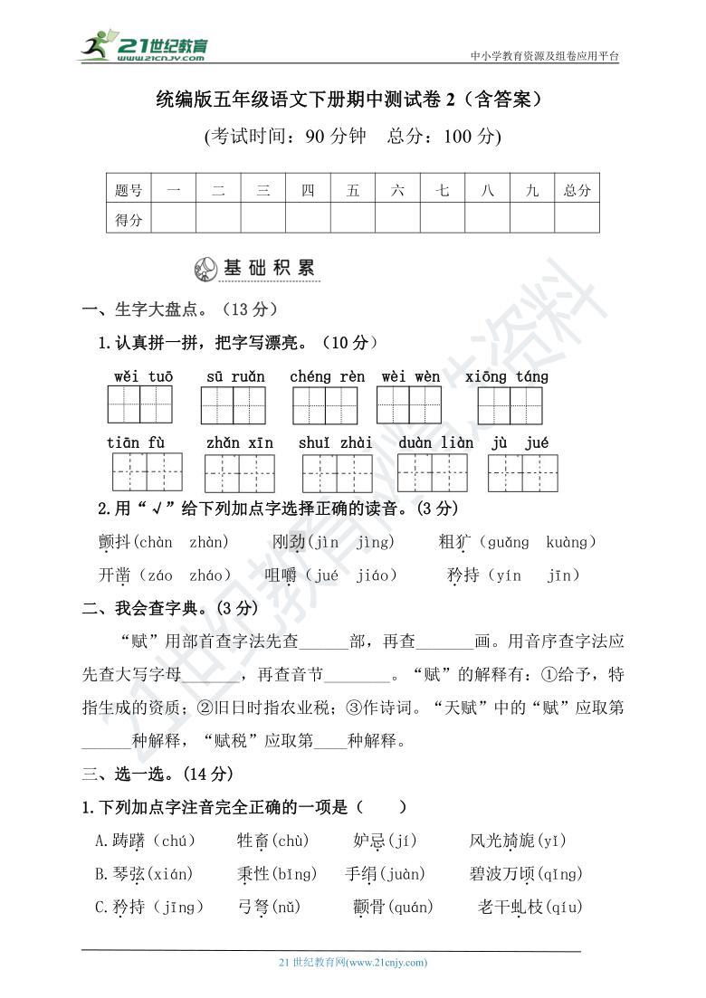 统编版小学五年级下册语文期中测试卷2【含答案】