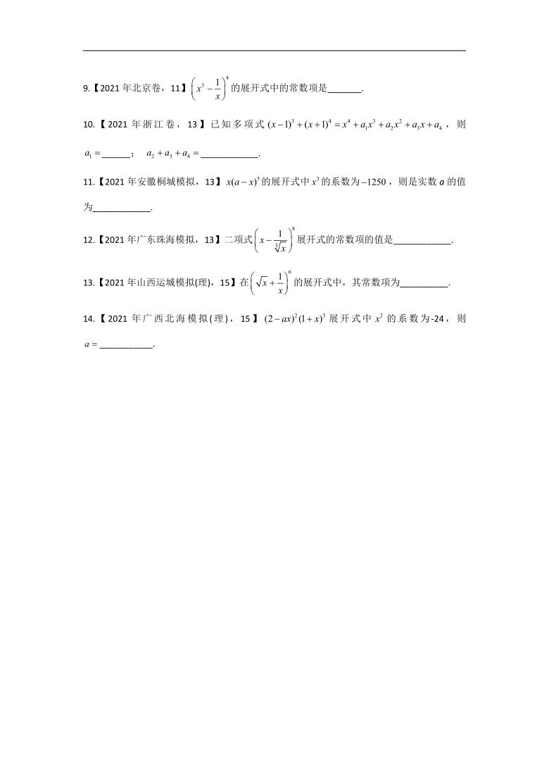 2021年高考数学真题模拟试题专项汇编之计数原理(Word版,含解析)