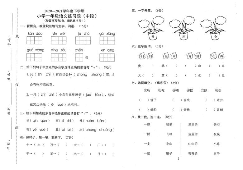 广东省东莞市虎门镇2020-2021学年第二学期一年级语文期中测试卷(扫描版,无答案)