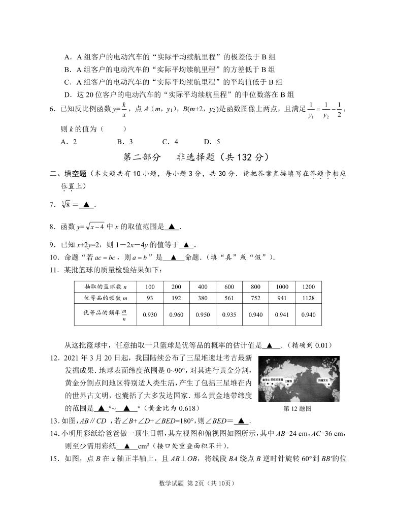 江苏省泰州市2021年中考适应性考试数学试卷(word版,含答案)