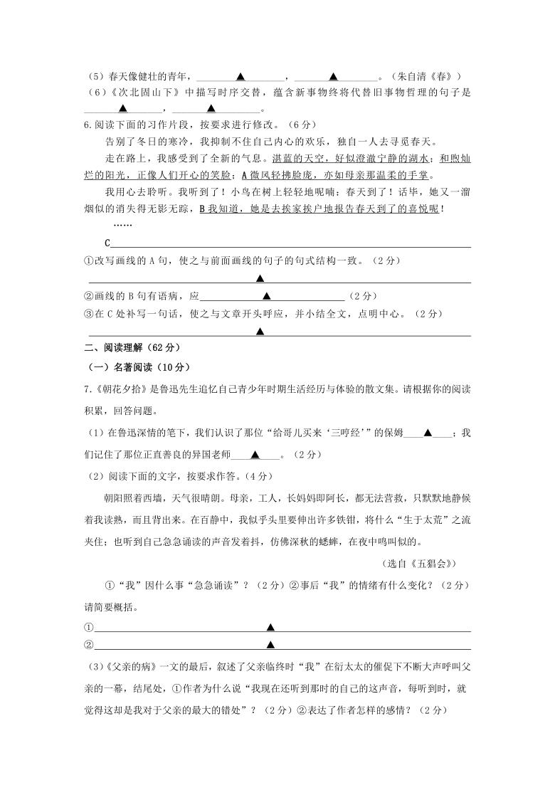 2020-2021学年江苏省扬州市仪征市第三中学七年级上10月月考语文【试卷+答案】