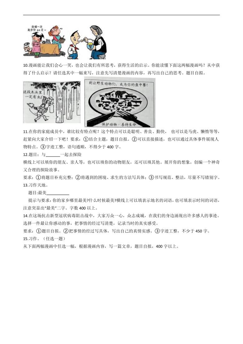 部编版语文五年级下期末专项复习——作文 (有答案)