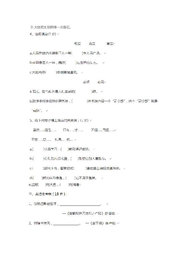 2014年深圳外国语分校小升初语文模拟试卷