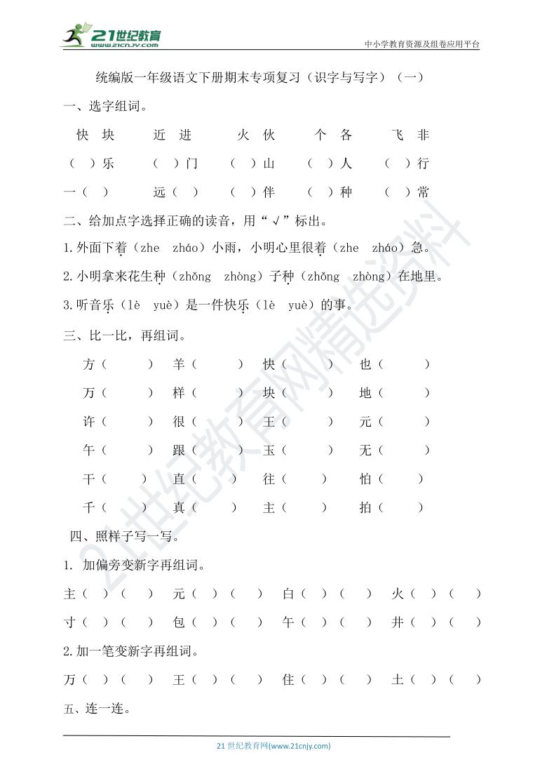 统编版语文一年级下册期末专项复习(识字与写字)(一)(含答案)
